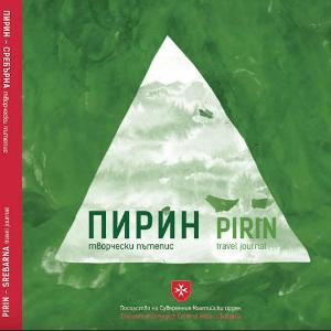 Пирин и Сребърна, 2015г.
