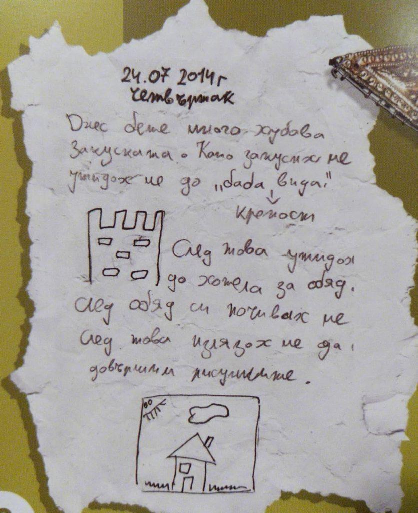 Споделено от децата, участници в Творческа ваканция 2014г Старите столици на България
